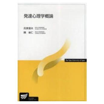 新品本/発達心理学概論 氏家達夫/編著 陳省仁/編著