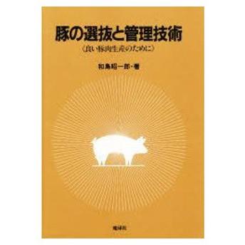 新品本/豚の選抜と管理技術 良い豚肉生産のために 和島昭一郎/著