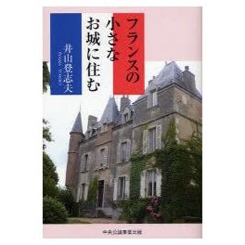 新品本/フランスの小さなお城に住む 井山登志夫/著