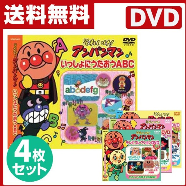 それいけ!アンパンマンDVD4枚セット DVD アンパンマン アニメDVD キッズアニメ 英語