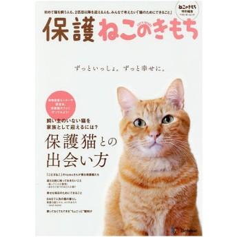 保護ねこのきもち 初めて猫を飼う人も、2匹目以降を迎える人も、みんなで考えたい「猫のためにできること」 保護猫との出会いからお世話まで、この1冊でわか