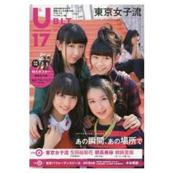 新品本/U17 B.L.T.under seventeen vol.32