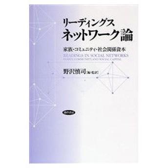 新品本/リーディングスネットワーク論 家族・コミュニティ・社会関係資本 野沢慎司/編・監訳
