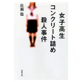 新品本/女子高生コンクリート詰め殺人事件 佐瀬稔/著