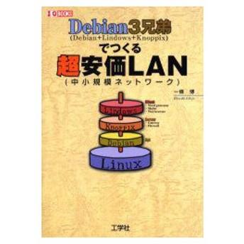 新品本/Debian3兄弟〈Debian+Lindows+Knoppix〉でつくる超安価LAN〈中小規模ネットワーク〉 一条博/著