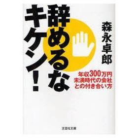 新品本/辞めるなキケン! 年収300万円未満時代の会社との付き合い方 森永卓郎/著