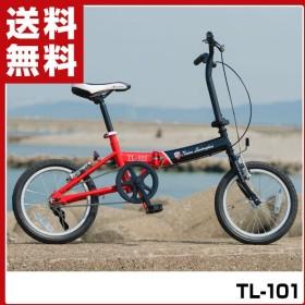 16インチ 折りたたみ自転車 ランボルギーニ(Lamborghini) TL-101 ミニベロ 小径車 ママチャリ おしゃれ メンズ レディース 軽量 折り畳み自転車 折畳自転車