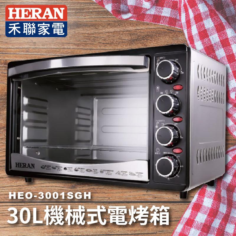 官方授權經銷【HERAN禾聯】30L機械式電烤箱 HEO-3001SGH  不鏽鋼外層/六組發熱管/家庭必備/原廠保固