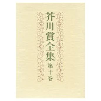 新品本/芥川賞全集 第10巻 三木 卓 他