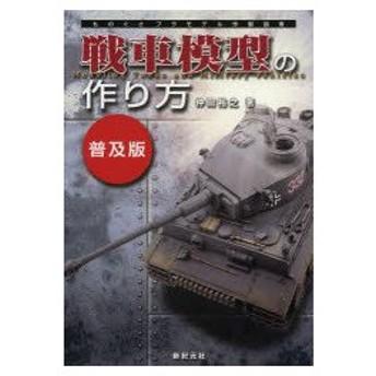 戦車模型の作り方 普及版 仲田裕之/著