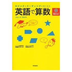 新品本/ロジックとリーディングに強くなる英語で算数 Joy of Math 中村かず子/著 打越ゆう子/監修