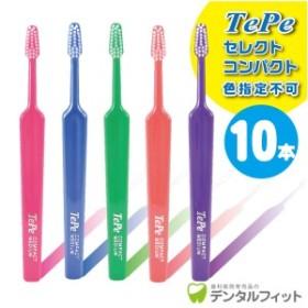 Tepe テペ 歯ブラシ セレクトコンパクト /ソフト 10本入り【MB】