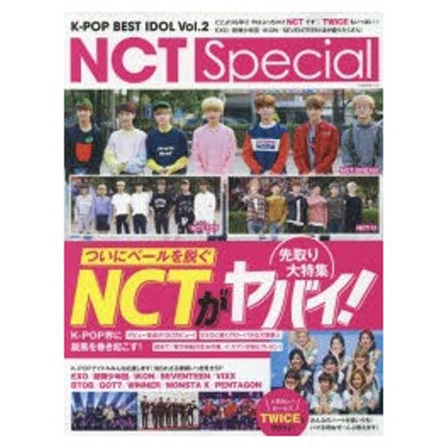 新品本/K−POP BEST IDOL Vol.2 NCT Special 注目度ナンバーワン、NCT特集 TWICE・EXO・防弾少年団・iKON・SEVENTEENほか盛りだくさん!