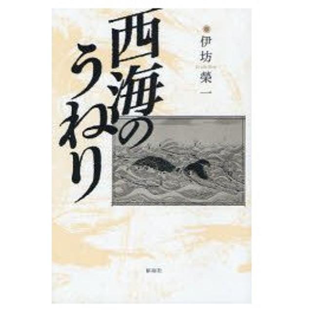 新品本/西海のうねり 伊坊栄一/著