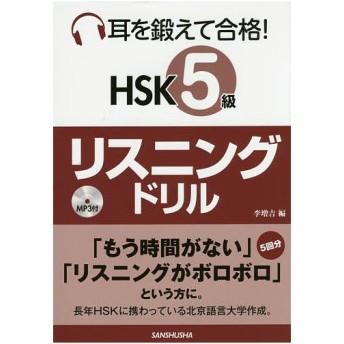 耳を鍛えて合格!HSK5級リスニングドリル / 李増吉