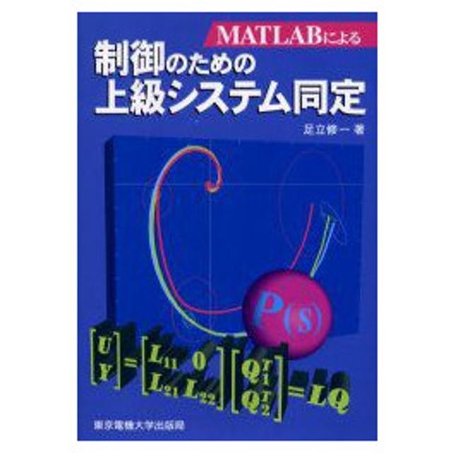 新品本/MATLABによる制御のための上級システム同定 足立修一/著