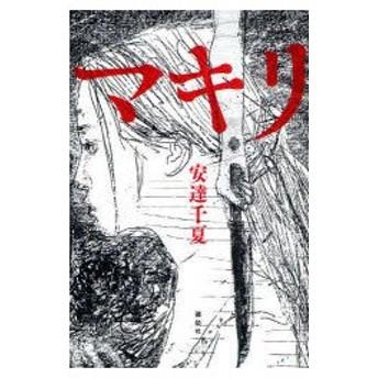 新品本/マキリ 安達千夏/著