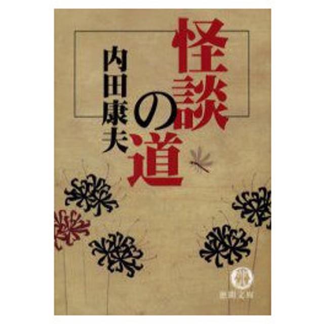 新品本/怪談の道 内田康夫/著