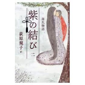 新品本/源氏物語紫の結び 2 〔紫式部/原作〕 荻原規子/訳