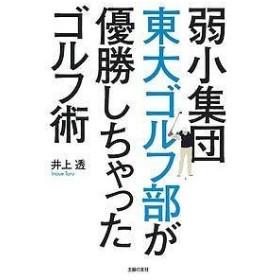 弱小集団東大ゴルフ部が優勝しちゃったゴルフ術 / 井上透