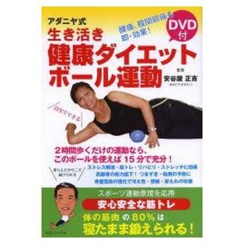 新品本/アダニヤ式生き活き健康ダイエットボール運動 安谷屋正吉/監修