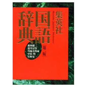 新品本/集英社国語辞典 森岡健二/〔ほか〕編