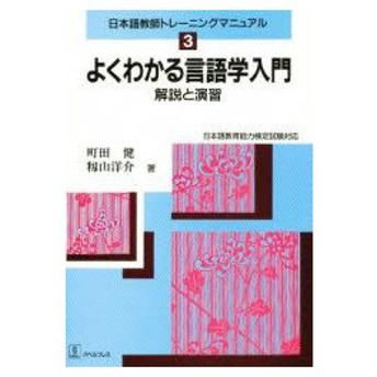 新品本/よくわかる言語学入門 町田 健 他