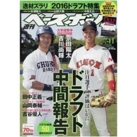 新品本/週刊ベースボール