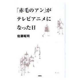 新品本/「赤毛のアン」がテレビアニメになった日 佐藤昭司/著
