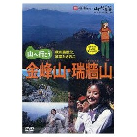 新品本/DVD 山へ行こう 金峰山・瑞牆山