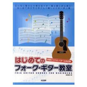 新品本/はじめてのフォーク・ギター教室 基礎からやさしく学べる決定版 田嶌道生/著