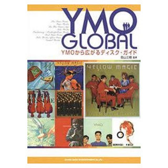 新品本/YMO GLOBAL YMOから広がるディスク・ガイド 田山三樹/監修