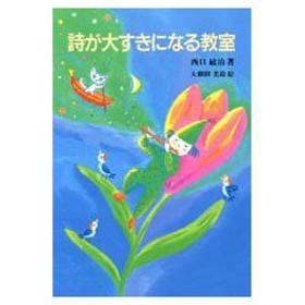 新品本/詩が大すきになる教室 西口敏治/著 大和田美鈴/絵