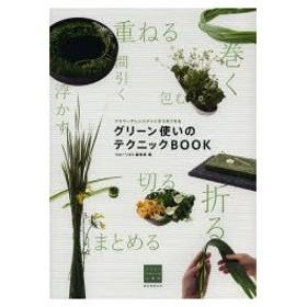 新品本/グリーン使いのテクニックBOOK フラワーアレンジメントがうまくなる フローリスト編集部/編