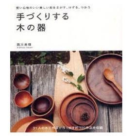 新品本/手づくりする木の器 使い心地のいい美しい形をさがす、けずる、つかう 約300作品を収録 西川栄明/著