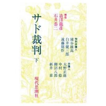 新品本/サド裁判 下 現代思潮社編集部/編