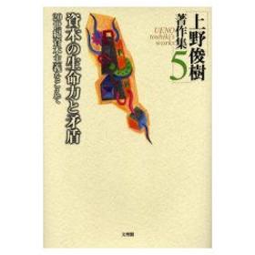 新品本/上野俊樹著作集 5 資本の生命力と矛盾 20世紀資本主義をこえて 上野俊樹/著