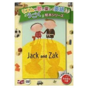 新品本/DVD Jack and Zak
