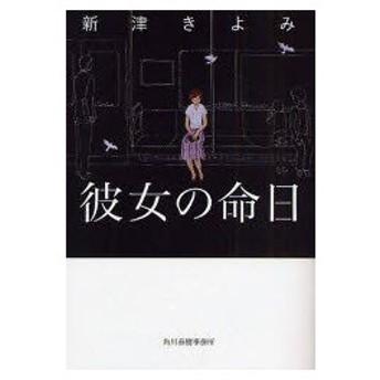 新品本/彼女の命日 新津きよみ/著