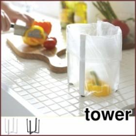 tower タワー ポリ袋エコホルダー ホワイト・ブラック