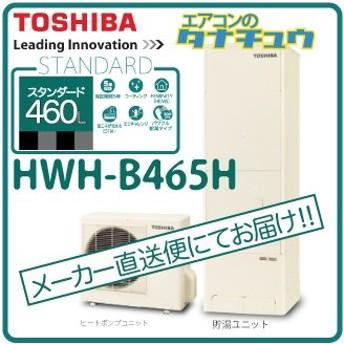 HWH-B465H 東芝 エコキュート フルオート 460L 高圧力 一般地 (メーカー直送) (/HWH-B465H/)