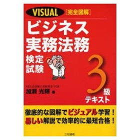 新品本/VISUAL〈完全図解〉ビジネス実務法務検定試験3級テキスト 加瀬光輝/著