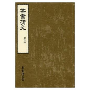 新品本/茶書研究 第2号 茶書研究会/編集