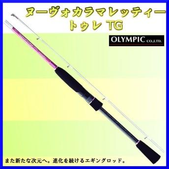( 納期未定 H30.3 ) オリムピック ヌーヴォカラマレッティー トゥレ GONCTS-832ML-TG スピニング ソルト竿