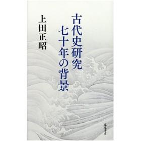 古代史研究七十年の背景 / 上田正昭