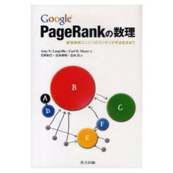 新品本/Google PageRankの数理 最強検索エンジンのランキング手法を求めて Amy N.Langville/著 Carl D.Meyer/