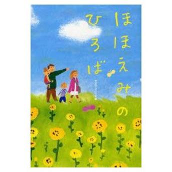 新品本/ほほえみのひろば マガジンハウス/編