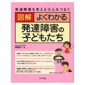 新品本/図解よくわかる発達障害の子どもたち 榊原洋一/著