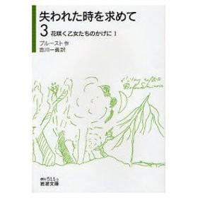 新品本/失われた時を求めて 3 花咲く乙女たちのかげに 1 プルースト/作 吉川一義/訳