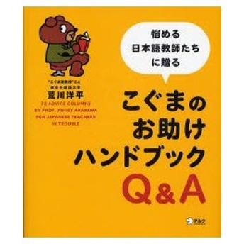 新品本/こぐまのお助けハンドブックQ&A 悩める日本語教師たちに贈る 荒川洋平/著